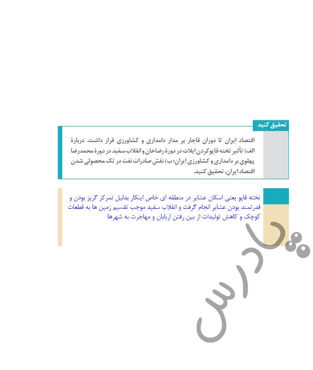 جواب تحقیق کنید صفحه 68 درس 8 جامعه شناسی یازدهم