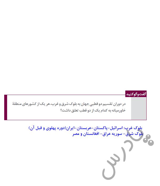 پاسخ گفتگو کنید صفحه 83 جامعه شناسی یازدهم