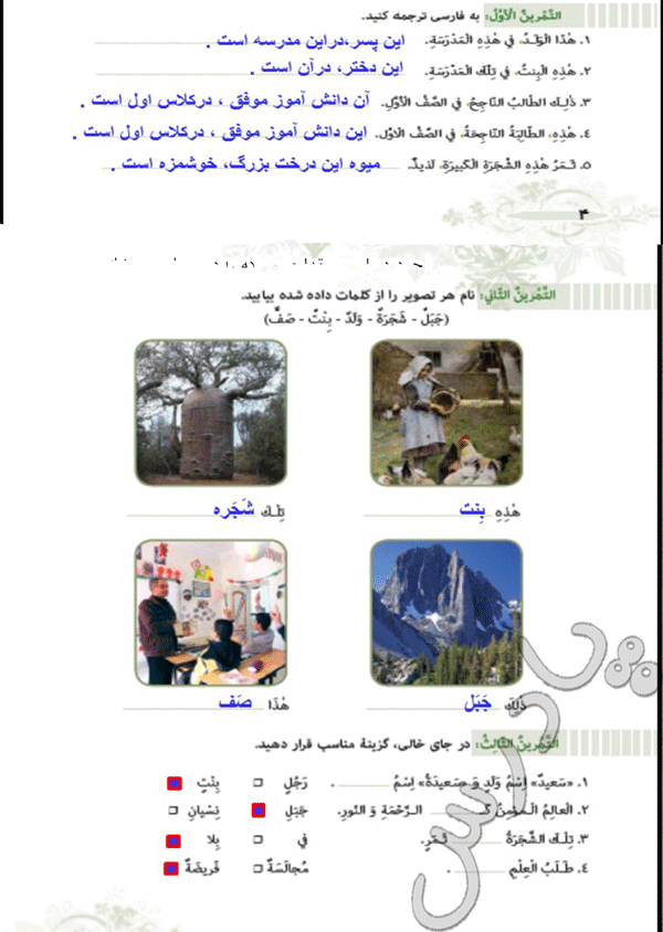 جواب تمرینهای اول تا سوم درس1 عربی هفتم