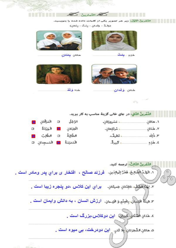 پاسخ تمرینهای بخش دوم  درس1 عربی هفتم