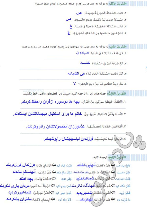 پاسخ تمرین های درس 10 عربی هفتم
