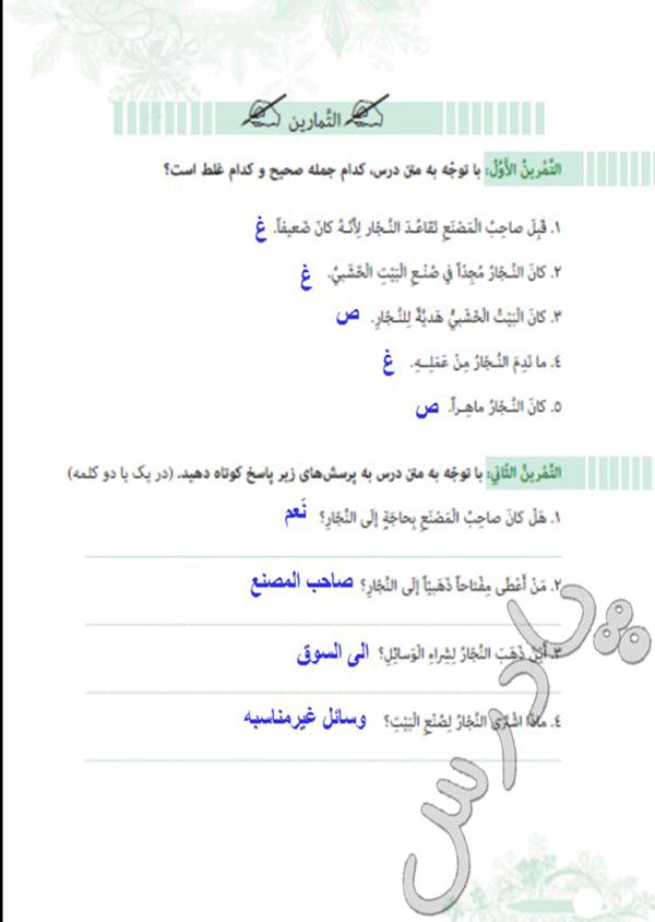 پاسخ تمرینهای درس 11 عربی هفتم