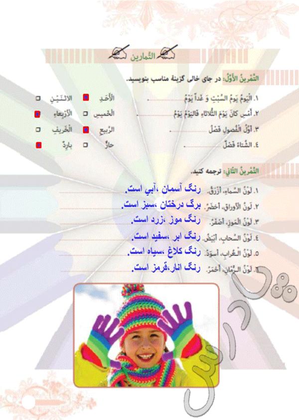 پاسخ تمرینهای درس 12 عربی هفتم