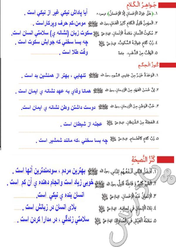 ترجمه  درس دوم عربی هفتم