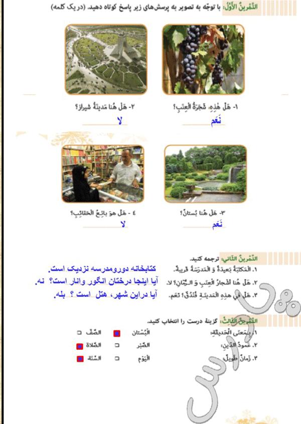 پاسخ تمرین اول تا سوم درس 2 عربی هفتم