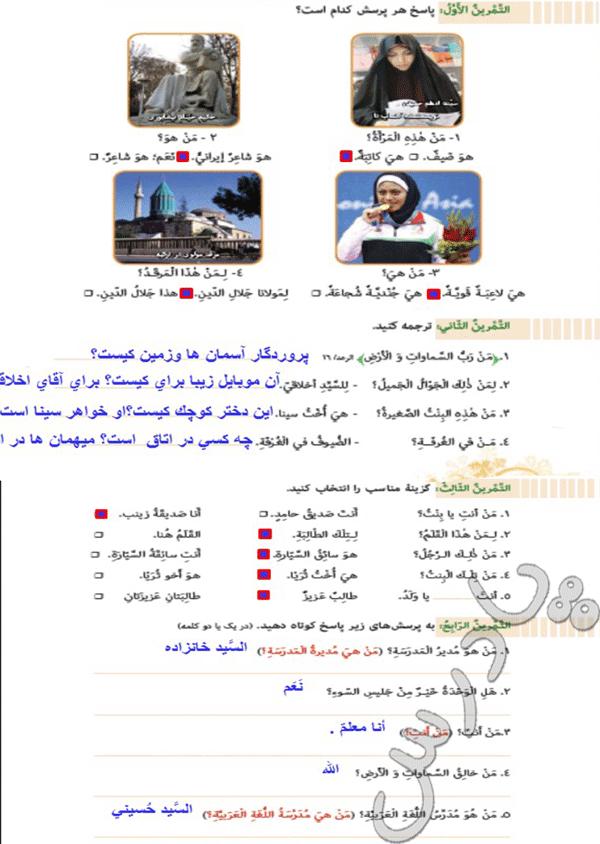 پاسخ تمرینهای 1 تا 4 بخش دوم درس 2 عربی هفتم