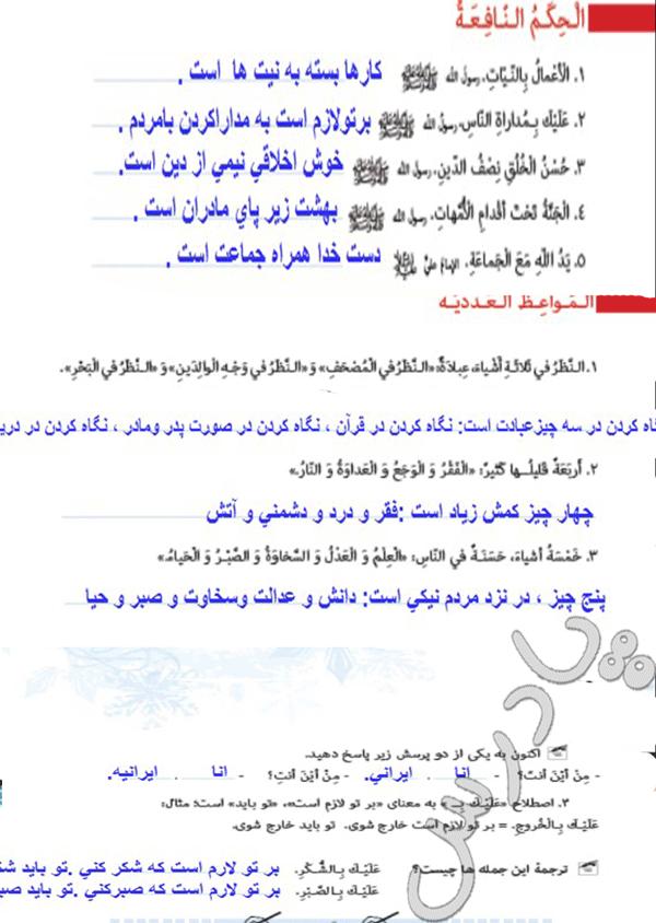 ترجمه فارسی درس 3 عربی هفتم