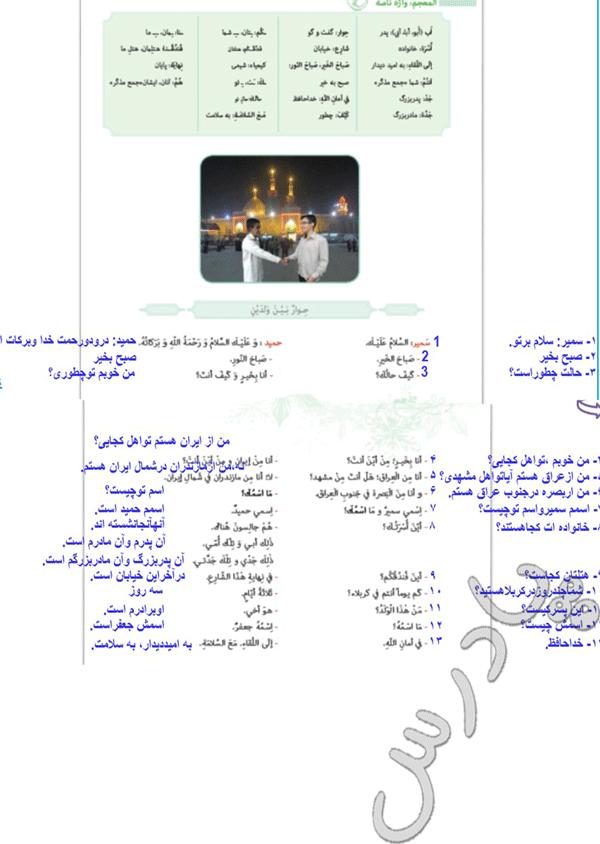 ترجمه درس چهار عربی هفتم