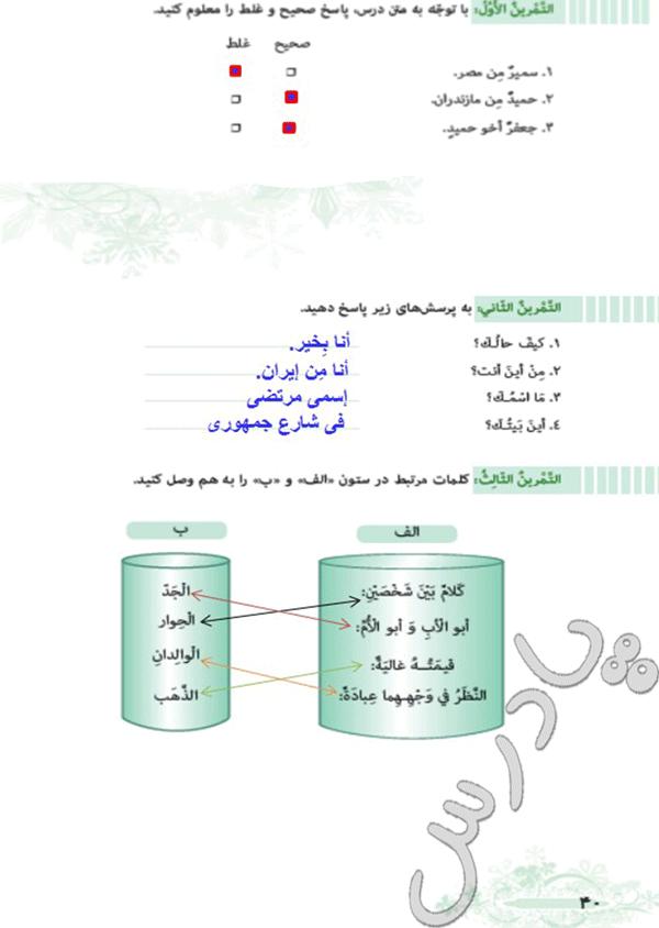 جواب تمرین های درس 4 عربی هفتم