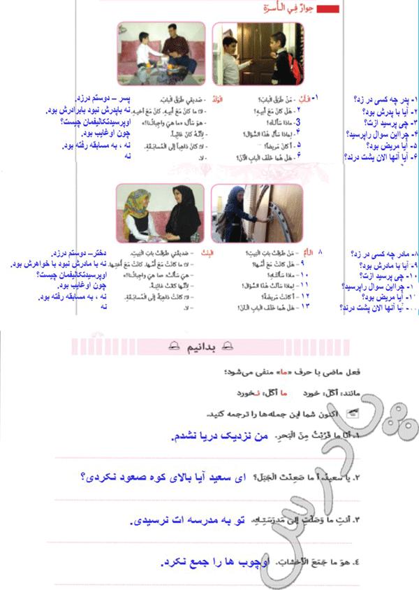 ترجمه درس هفت عربی هفتم