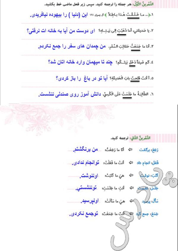 پاسخ تمرینهای درس هفت عربی هفتم