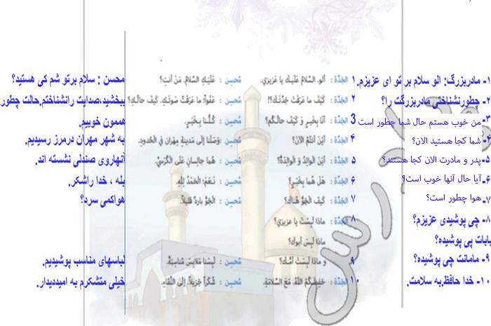 ترجمه درس هشت عربی هفتم