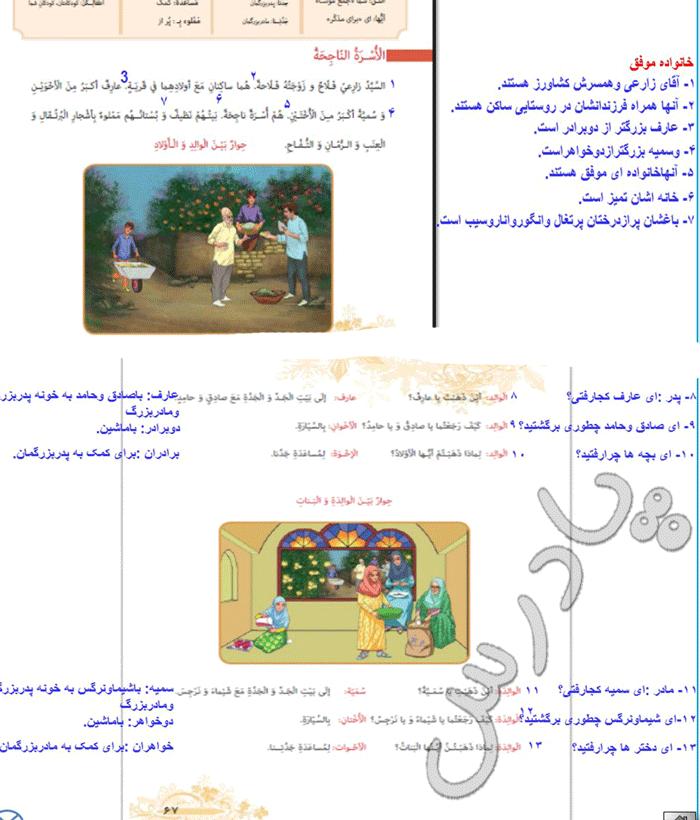 معنی درس 9 عربی هفتم