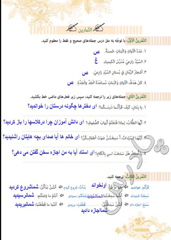 جواب تمرین های درس 9 عربی هفتم