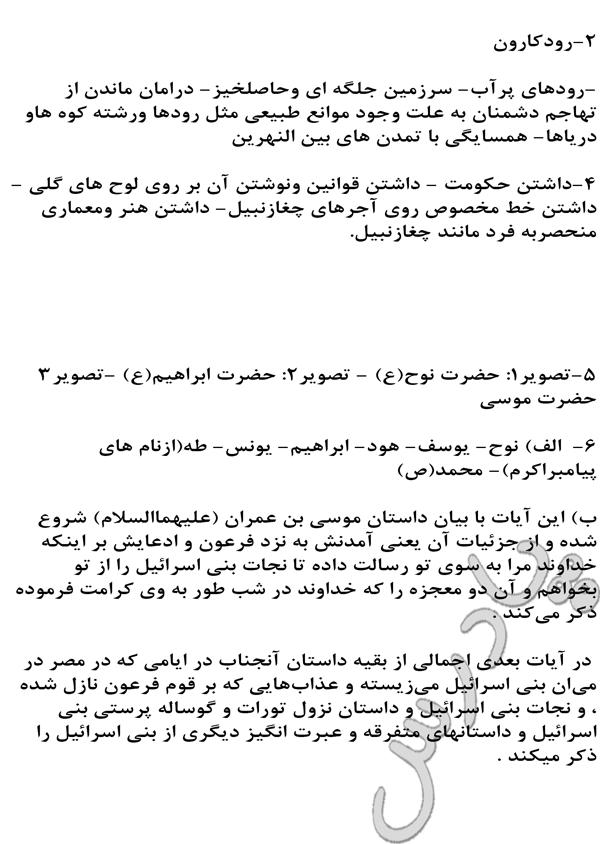 پاسخ فعالیتهای صفحه 112 و 113 مطالعات هفتم