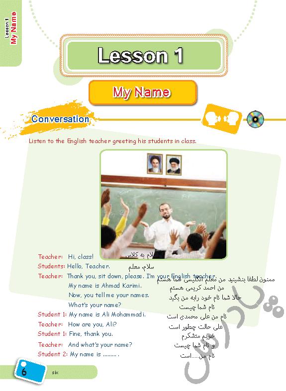 ترجمه درس1 زبان هفتم