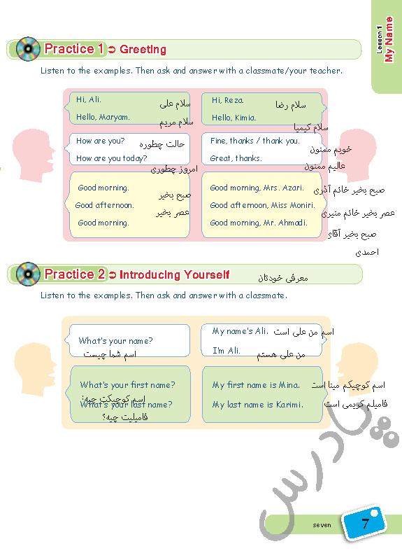 حل تمرین درس1 زبان هفتم - بخش اول