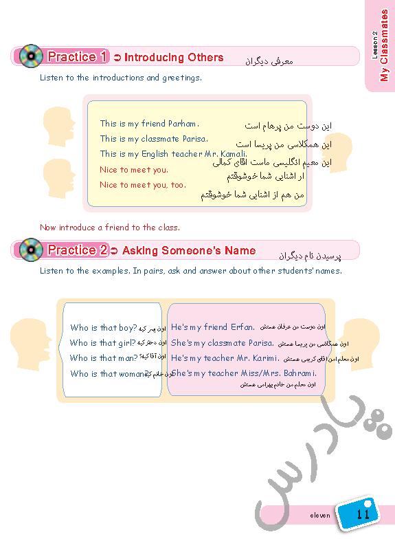 حل تمرین درس 2 زبان هفتم - بخش اول