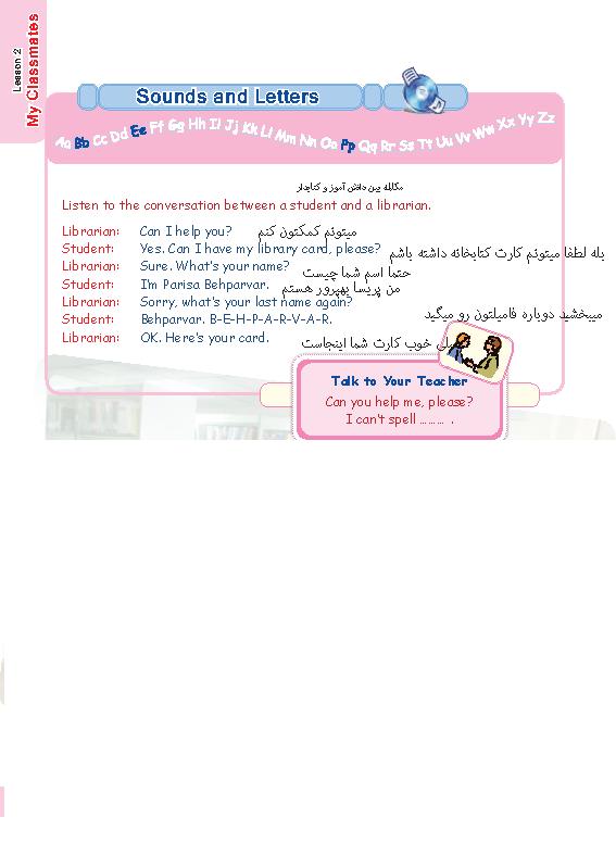 حل تمرین درس 2 زبان هفتم - بخش دوم