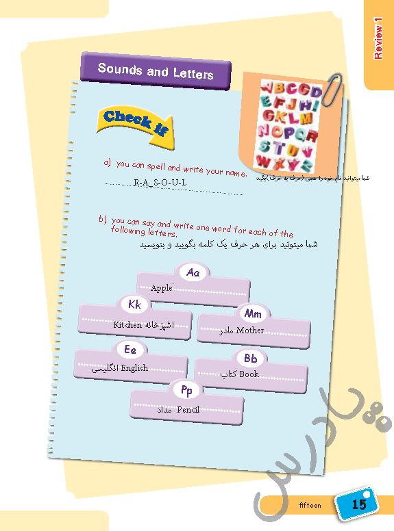حل تمرین Review 1  زبان هفتم