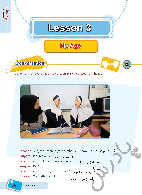 ترجمه درس 3 زبان هفتم