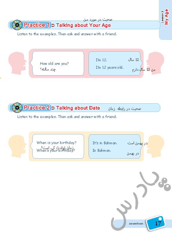 حل تمرین درس 3 زبان هفتم - بخش اول