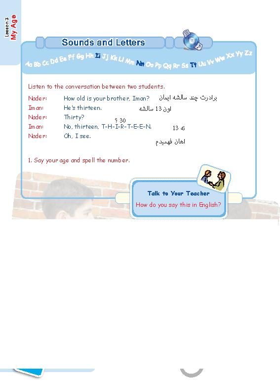 حل تمرین درس 3 زبان هفتم - بخش دوم