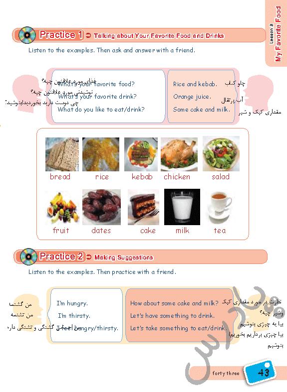 حل تمرین درس 8 زبان هفتم - بخش اول