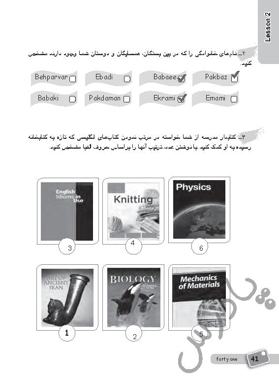 جواب تمرینات درس دوم کتاب کار زبان هفتم - بخش اول