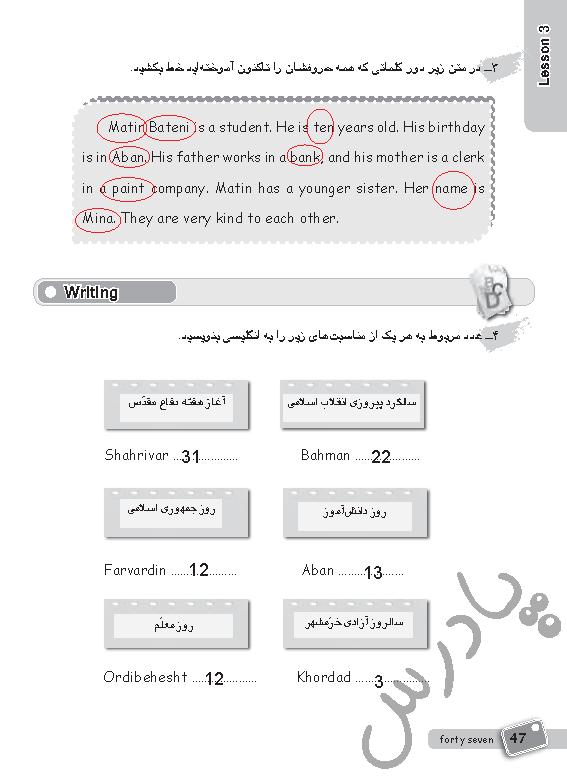 ادامه جواب تمرین های درس سوم کتاب کار زبان هفتم