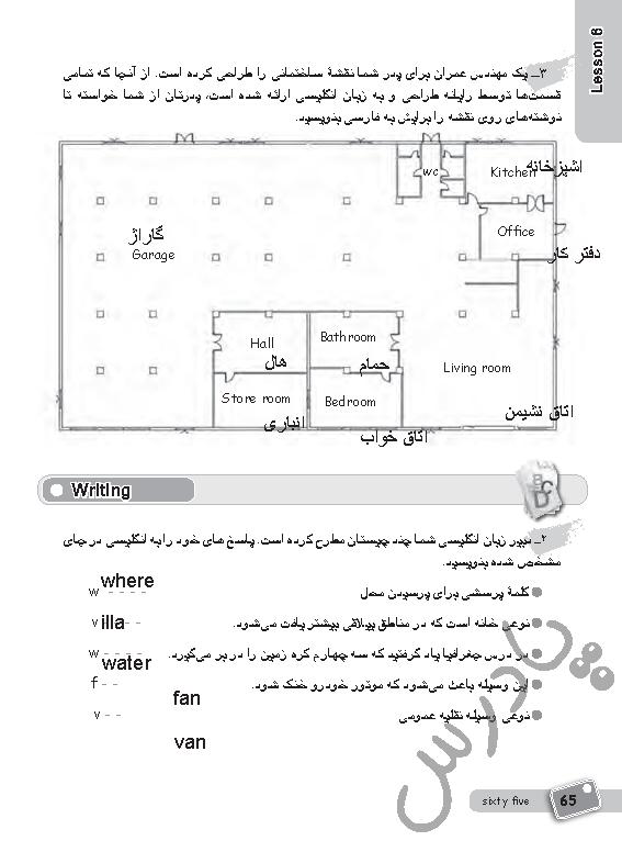 ادامه حل تمرین های درس 6 زبان هفتم