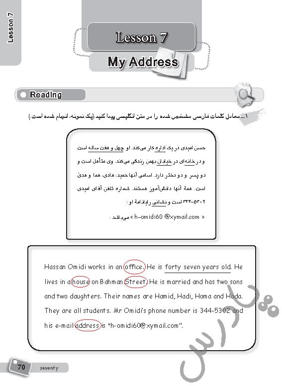 حل تمرینات درس 7 زبان هفتم