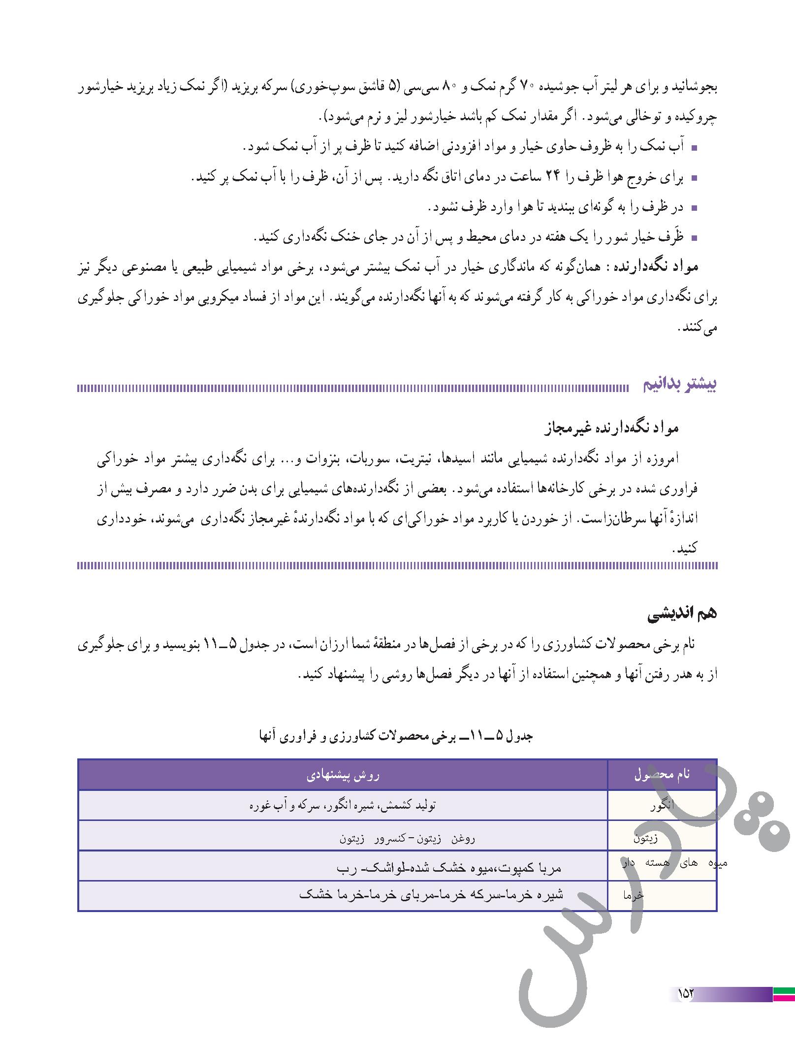 جواب کاردرکلاس صفحه 152 کاروفناوری هفتم