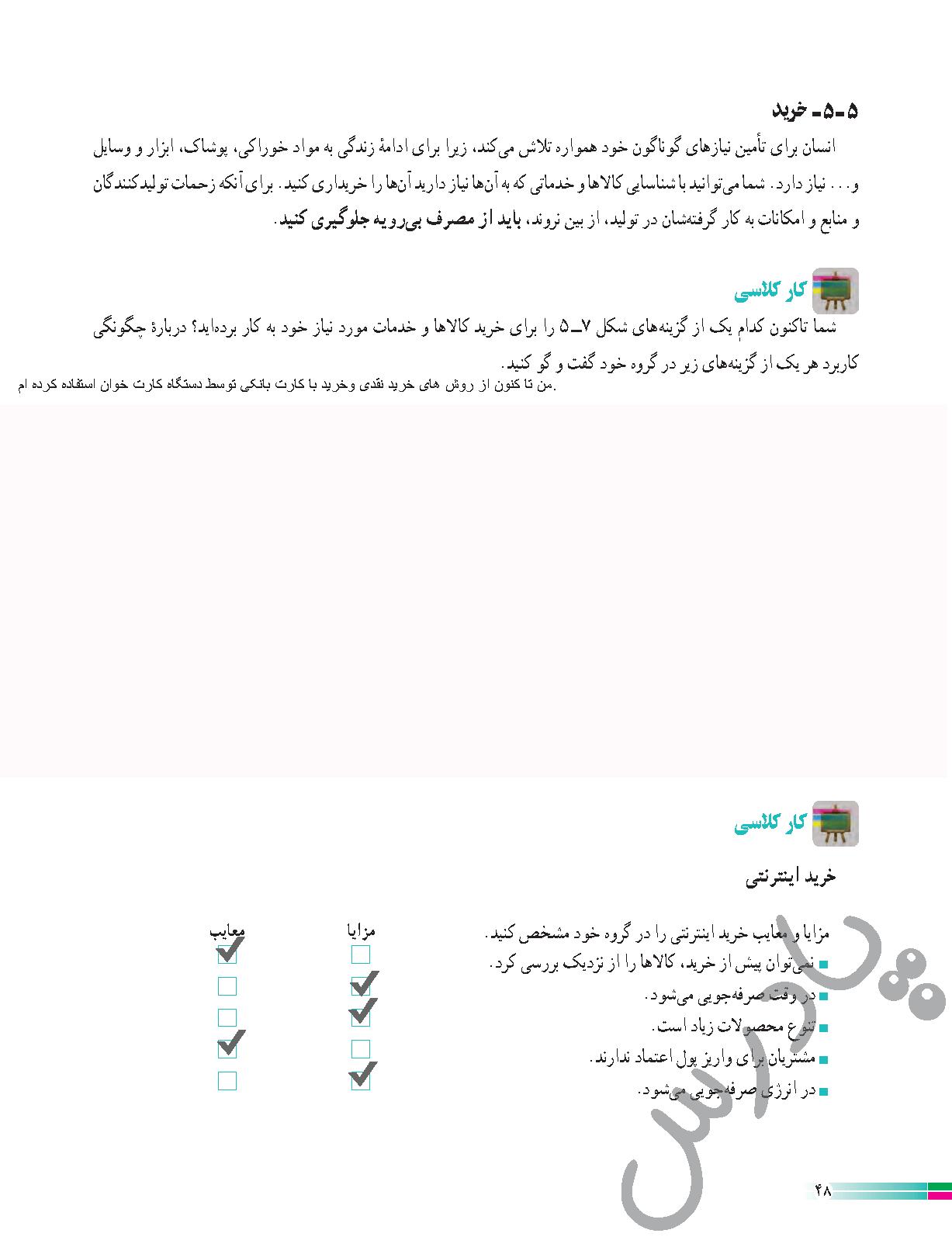 جواب کاردرکلاس صفحه 48 کاوفناوری هفتم