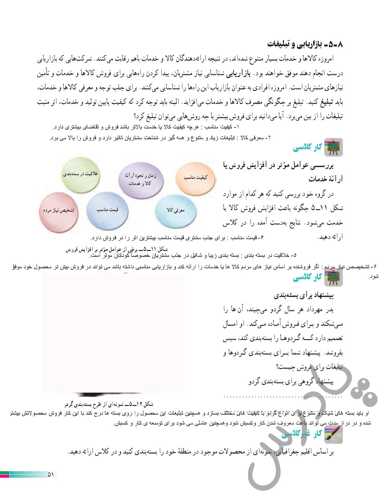 جواب کاردرکلاس صفحه 51 کاروفناوری هفتم