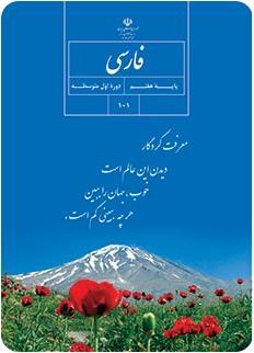نمونه سوال فارسی هفتم
