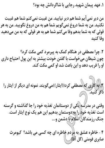 جواب خودارزیابی درس 11 فارسی هفتم