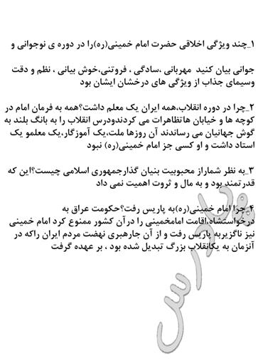 پاسخ خودارزیابی درس 14 فارسی هفتم