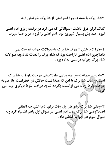 جواب خودارزیابی درس 16 فارسی هفتم