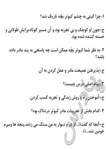 پاسخ خودارزیابی درس 6 فارسی هفتم