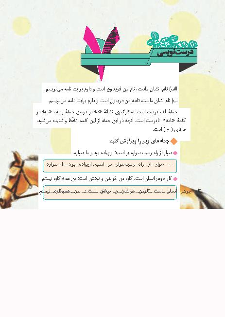 جواب درست نویسی درس 7 مهارت های نوشتاری هفتم