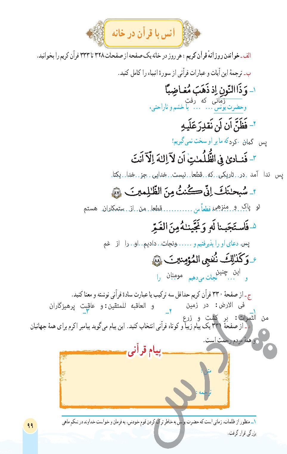 جواب انس با قرآن درس 11 قرآن هفتم - جلسه اول