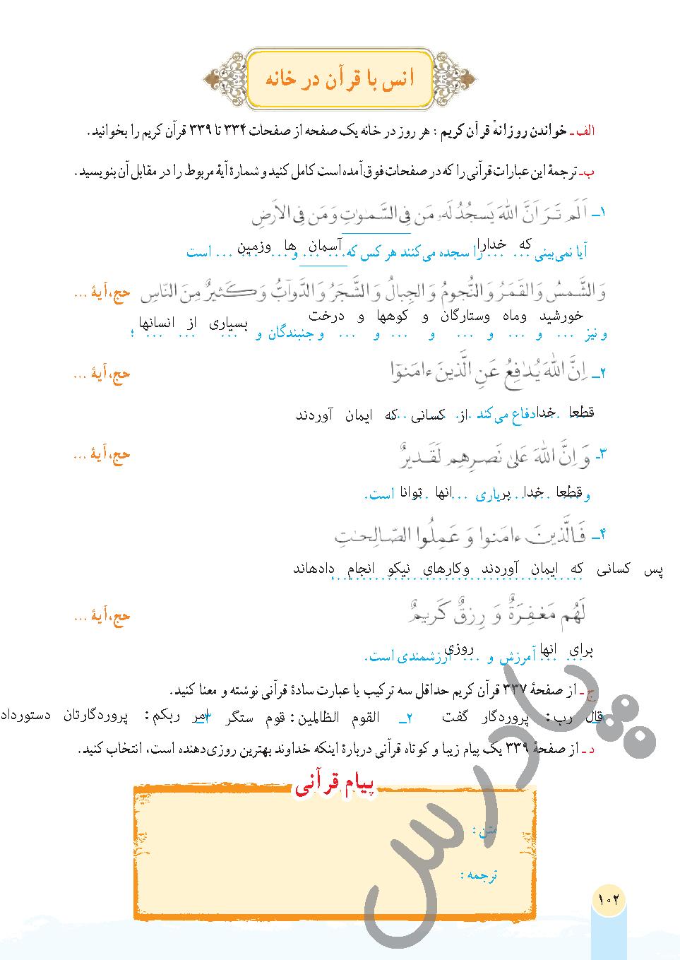 جواب انس با قرآن درس 11 قرآن هفتم - جلسه دوم