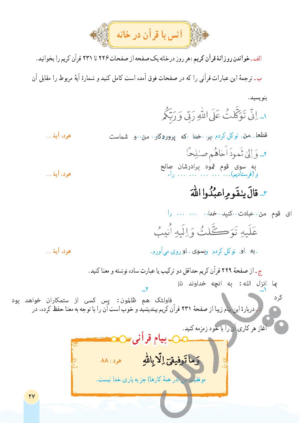 جواب انس با قرآن درس 2 قرآن هفتم - جلسه دوم