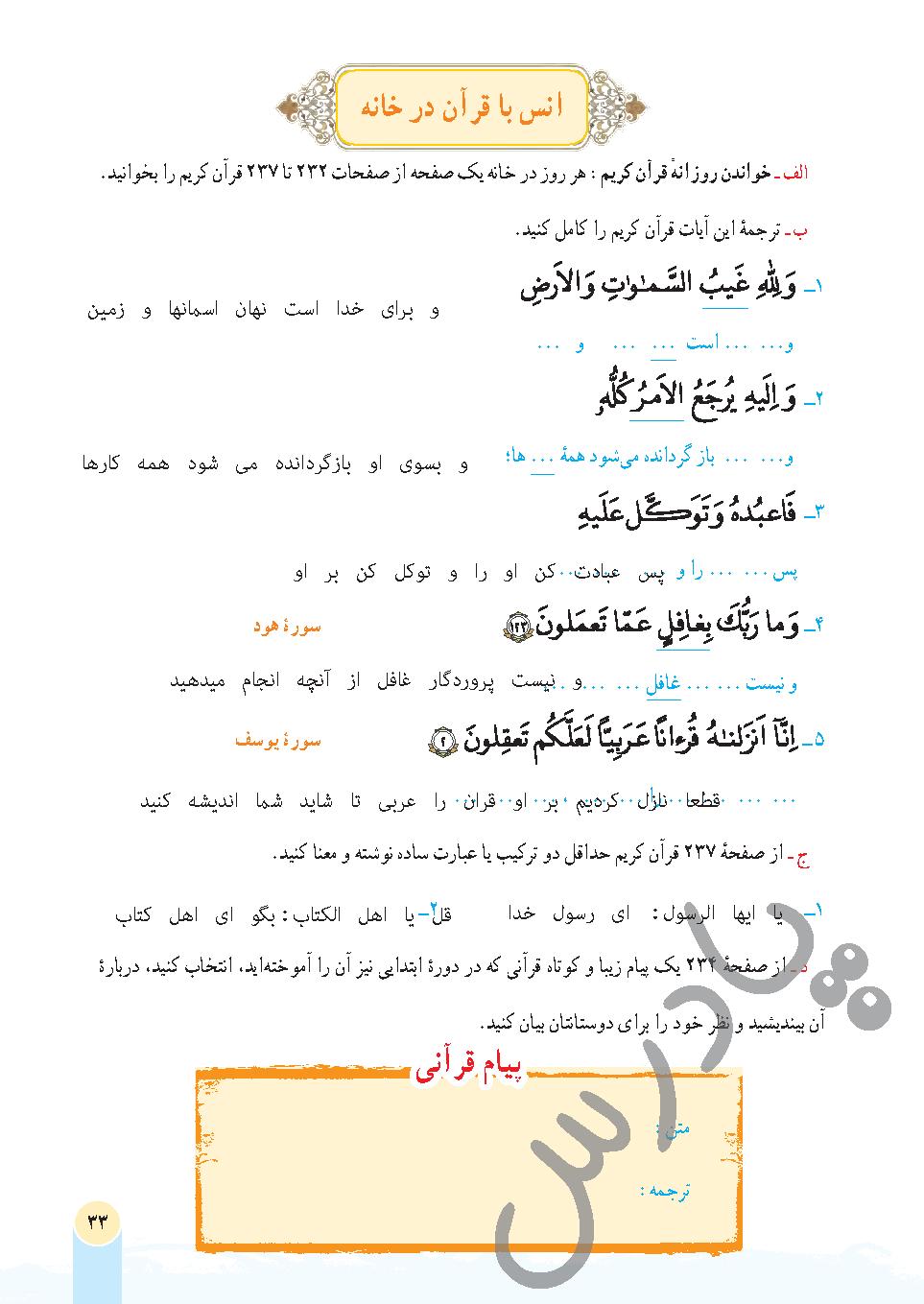 جواب انس با قرآن درس 3 قرآن هفتم -جلسه اول