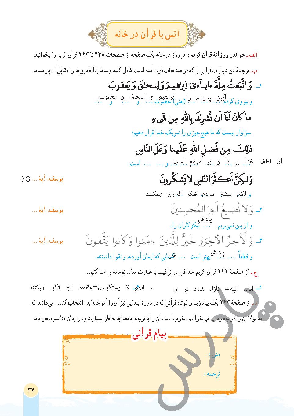 جواب انس با قرآن درس 3 قرآن هفتم - جلسه دوم