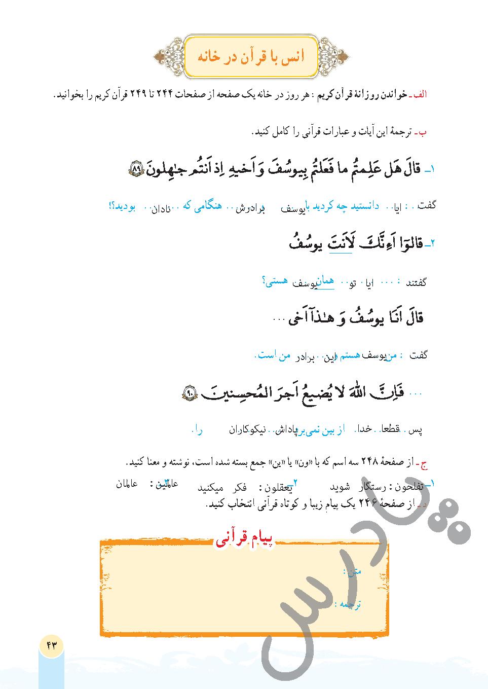 جواب انس با قرآن  درس 4 قرآن هفتم - جلسه اول