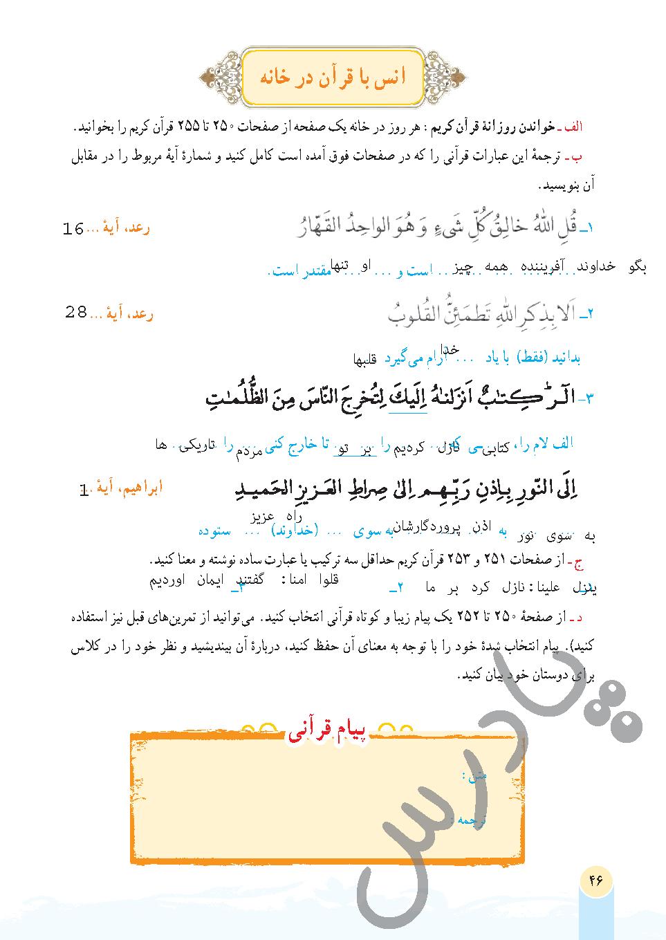 جواب انس با قرآن درس4 قرآن هفتم - جلسه دوم