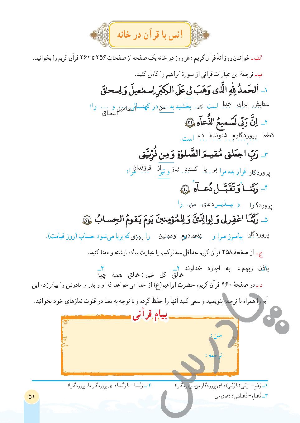 جواب انس با قرآن درس 5 قرآن هفتم - جلسه اول