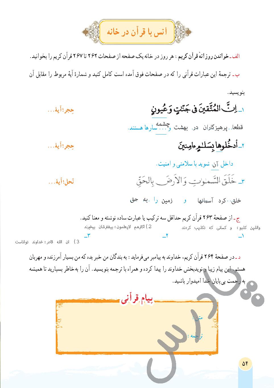 جواب انس با قرآن درس 5 قرآن هفتم - جلسه دوم